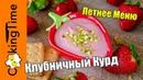 КЛУБНИЧНЫЙ КУРД 🍓 вкусный ягодный крем для десертов и на завтрак простой рецепт ☀️ ЛЕТНЕЕ МЕНЮ