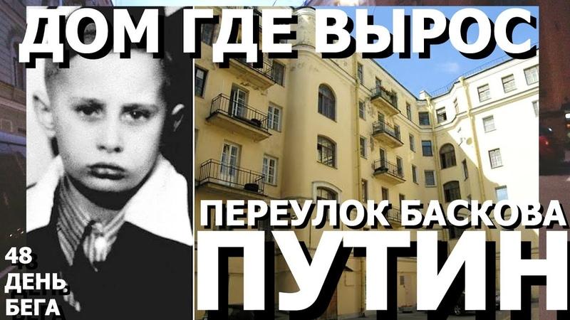 Нашли дом Путина|protestas|БЕГ КАЖДЫЙ ДЕНЬ 48/90