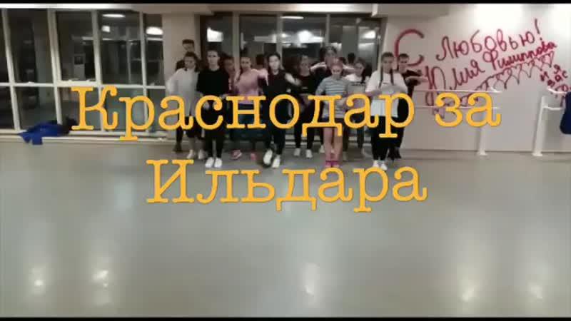 Поддержка Ильдару на WoD от школы-студии Тодес Краснодар
