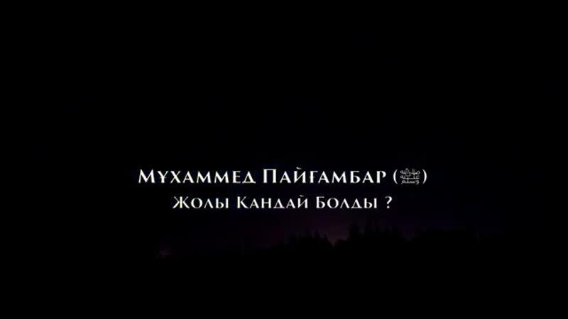 Мұхаммед пайғамбар алейхиссаламның жолы қандай болды