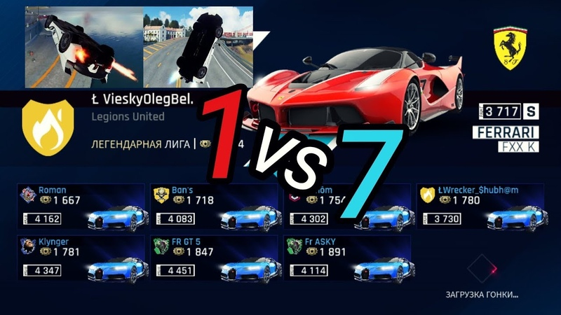 Asphalt 9 How to win a race against 7 Chirons and glitchy physics 😄(MP race)