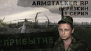 ArmSTALKER Online. Сержант Берёзкин. 1 Серия - Прибытие