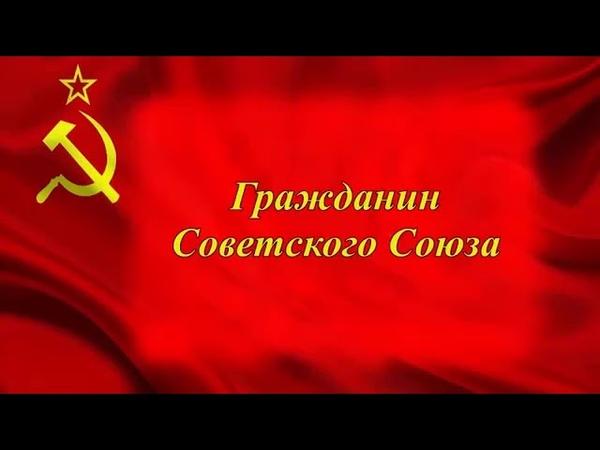 Закон о Гражданстве СССР