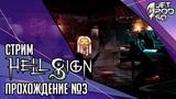 HELLSIGN игра от Ballistic Interactive. СТРИМ! Полное прохождение на русском с JetPOD90, день №3.