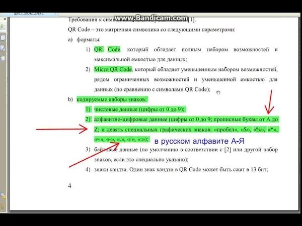 ГОСТ Р 56042-2014 дальнейшие разборки рублей копеек....