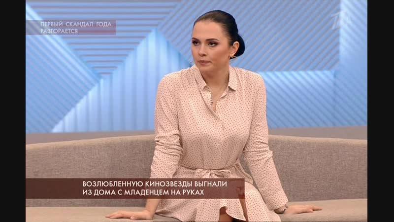 Пусть говорят - Возлюбленную Головина выгнали из дома с младенцем на руках 22/01/2019