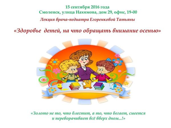 лекция: врач педиатр здоровье детей, на что обращать внимание осенью