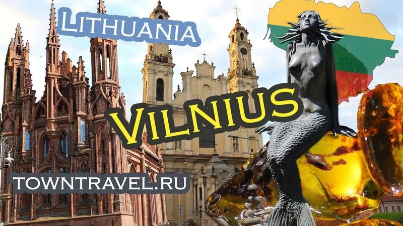 Vilnius, Lithuania 2018 Вильнюс, Литва 2018