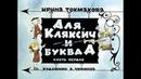 Аля, Кляксич ибуква А И. Токмакова (диафильм озвученный) 1975 г.