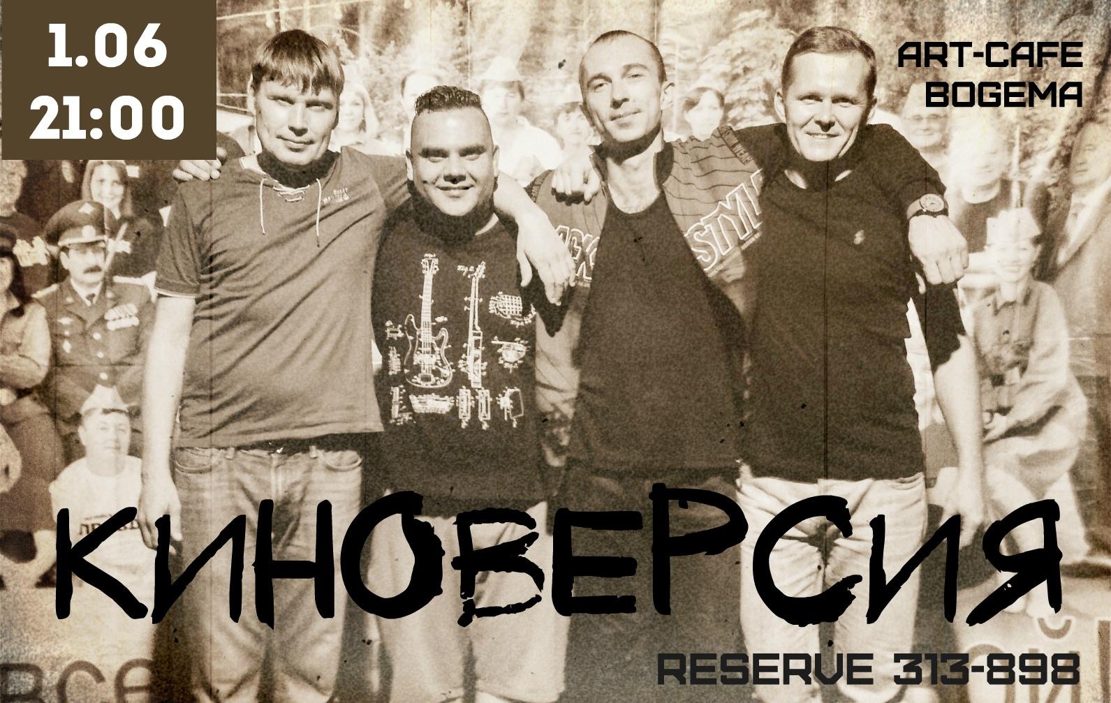 Кафе, бар «Богема» - Вконтакте