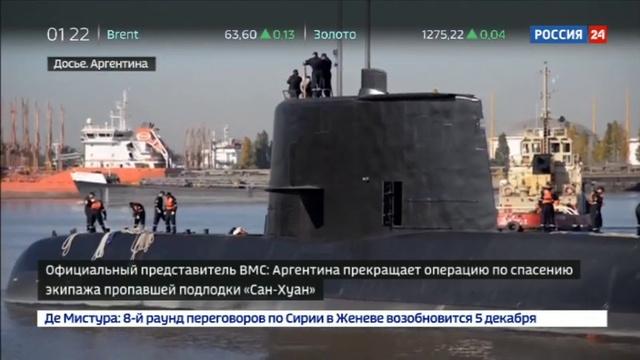 Новости на Россия 24 • Подлодка Сан-Хуан признана погибшей, но ее поиск продолжается