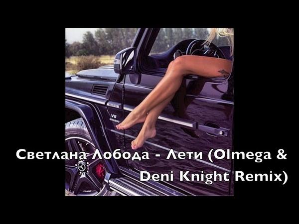 Светлана Лобода-Лети Olmega Deni Knight Remix