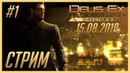 Deus Ex: Human Revolution - Director's Cut - часть 1[С того света]