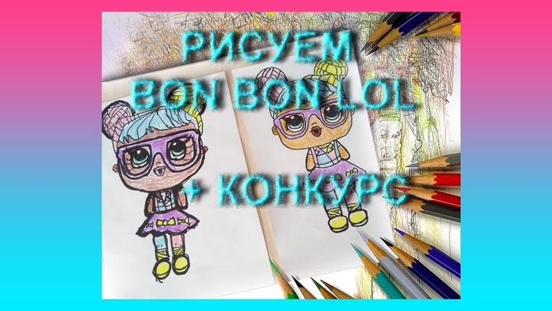 КОНКУРС 🌼🌼🌼 Как нарисовать КУКЛУ ЛОЛ леди Бон Бон How To Draw Bon Bon L O L Surprise Doll