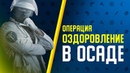 Итоги мая в Rainbow Six Siege Игре срочно нужна новая Операция Оздоровление