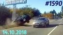 Новая подборка ДТП и аварий. «Дорожные войны!» за 14.10.2018. Видео № 1590.