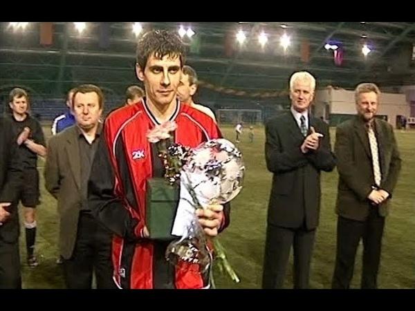 Ностальгия белфутбола Кубок Дариды 2006