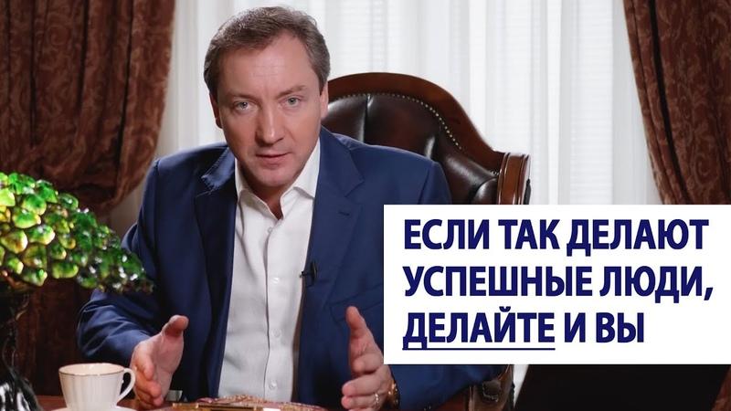 Если так делают успешные люди, делайте и вы Роман Василенко