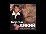 Сергей Дикий - Когда рассеется туман (1998)