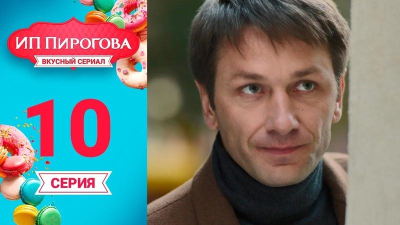 Сериал ИП Пирогова 1 сезон 10 серия