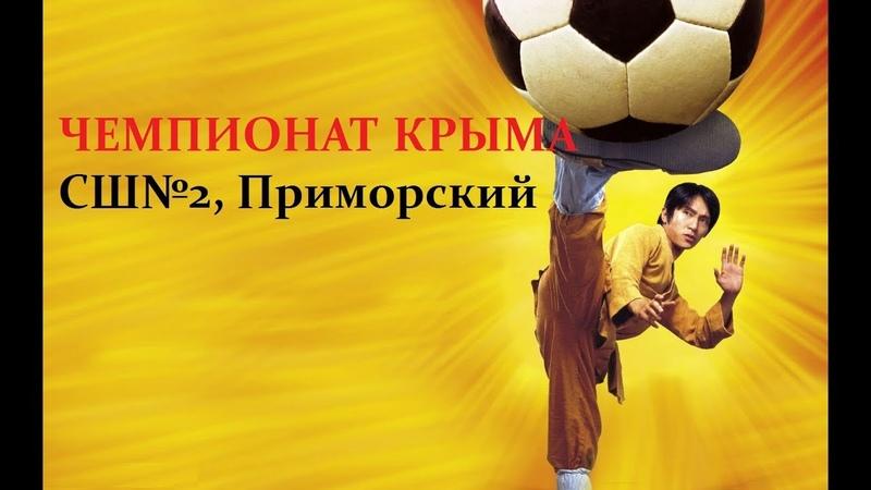 Чемпионат Крыма по футболу - СШ№2, пгт Приморский