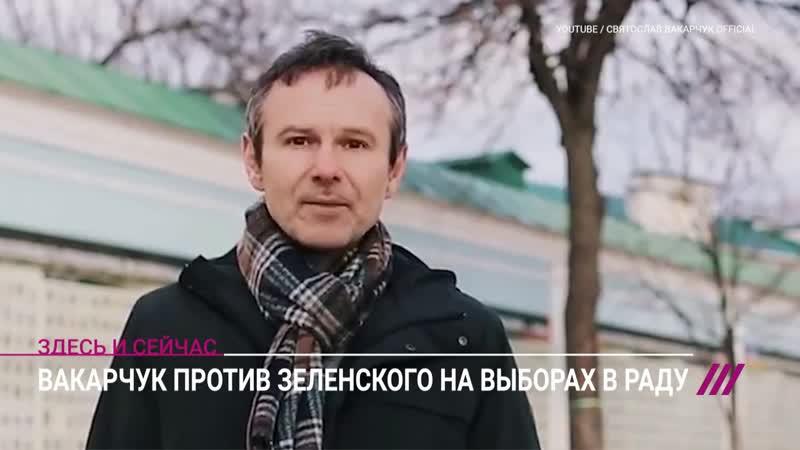 Путин взялся за безбожников что теперь будет с Голосом и Вакарчук бросает вызов Зеленскому