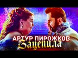 Премьера. Артур Пирожков - Зацепила