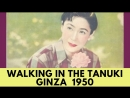 Walking in the Tanuki Ginza MIZUNOE TAKIKO 1950