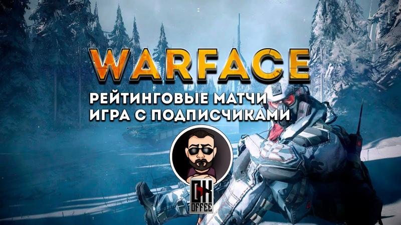 Warface рейтинговые матчи игра с подписчиками
