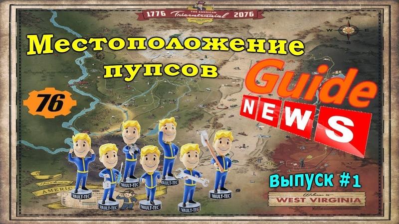 Fallout 76 Гайд Местонахождение пупсов Выпуск 1