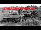 Коп на Западном фронте в Калуге