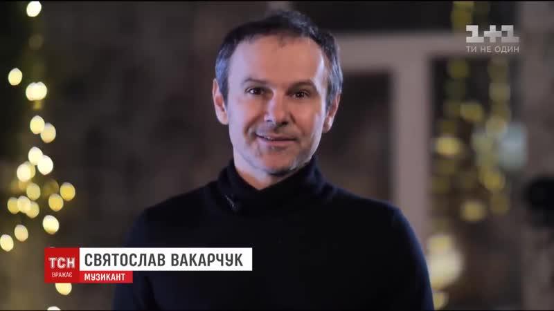 Святослав Вакарчук привітав українців з Новим 2019 роком (11)