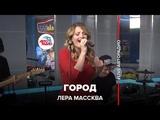 Лера Массква - Город (#LIVE Авторадио)