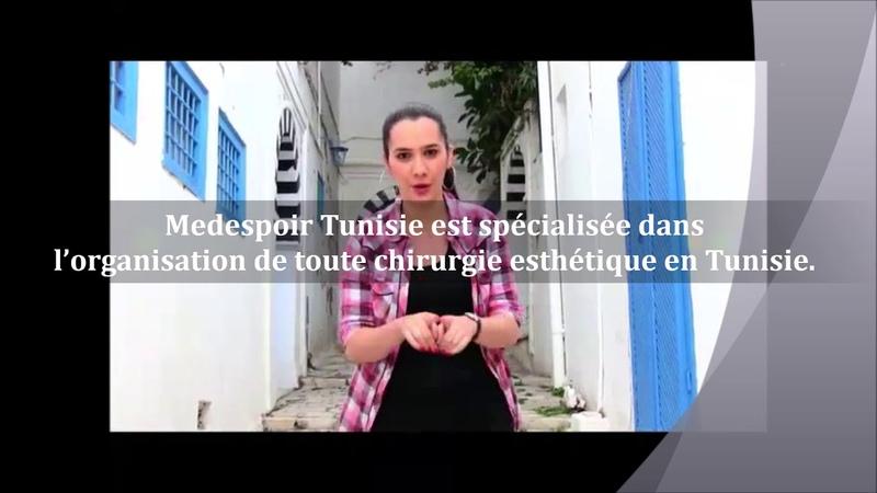 MEDESPOIR TUNISIE : La chirurgie esthétique a portée des tunisiens