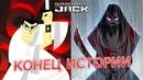 Начало и конец Самурая Джека
