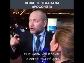 Ложь телеканала «Россия 1»