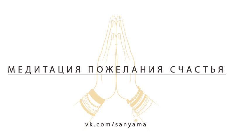 Медитация пожелания счастья (17.10.10_Katya Sana)