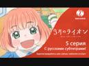 3 gatsu no Lion 5 серия фрагмент с русскими субтитрами