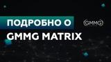 Матричный проект Все 100 процентов в сеть. Подробно о GMMG Matrix
