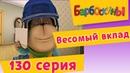 Барбоскины 130 серия Весомый вклад Мультфильм
