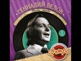 ГЕННАДИЙ БЕЛОВ. ПЕСНЯ О МОЕЙ ЛЮБВИ (1977)