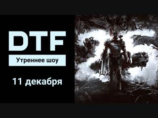 Утреннее шоу на DTF   11.12