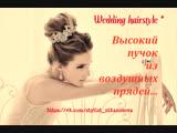 Wedding hairstyle: Высокий пучок из воздушных прядей (stylist-nika nosova)