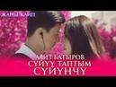 Азиз Батыров Суйуу таптым суйунчу Жаны клип 2019