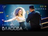 Наталия Власова - Концерт/Москва 2018