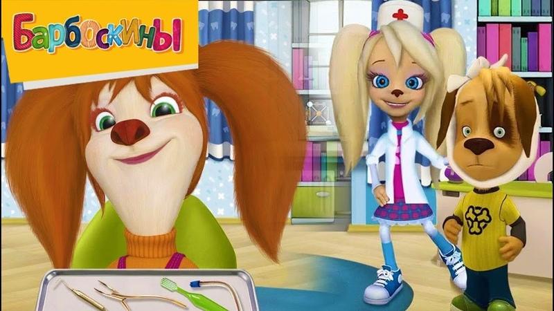 Барбоскины Врач Стоматолог практикант Роза отправляются лечить зубы