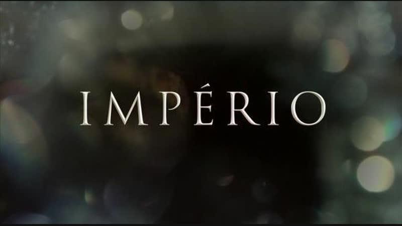 Империя - 201 сери