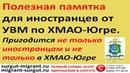 Полезная памятка для иностранцев от УВМ по ХМАО Югре
