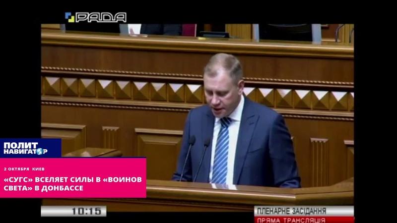 «СУГС» вселяет силы в «воинов света» в Донбассе
