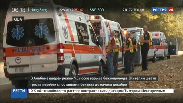 Новости на Россия 24 • В США взорвался бензопровод: один человек погиб, пять пострадали